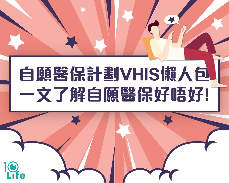 【自願醫保計劃VHIS懶人包】扣稅攻略、標準計劃 vs 靈活計劃、保障邊間好? |  10Life